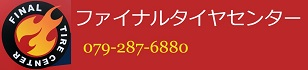 【公式】ファイナルタイヤセンター|神戸市・芦屋市・姫路市でタイヤ・ホイール・中古車の買取販売